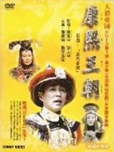 康熙王朝 DVDBOX