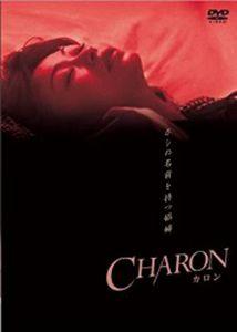 CHARON (カロン)
