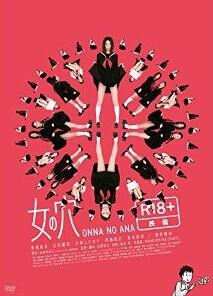 [Blu-ray] 女の穴