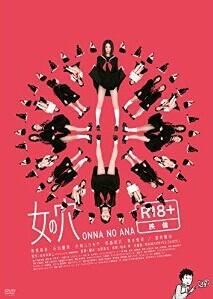 [DVD] 女の穴