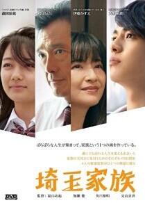 [DVD] 埼玉家族