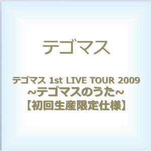 テゴマス 1st LIVE TOUR 2009 ~テゴマスのうた~