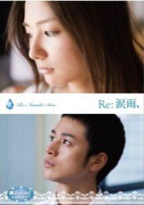 魔法のiらんどDVD Re:涙雨