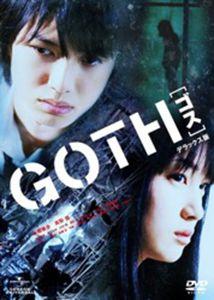 GOTH[ゴス] デラックス版