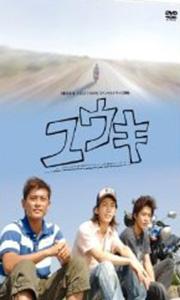日本テレビ 24HOUR TELEVISION スペシャルドラマ2006 「ユウキ」