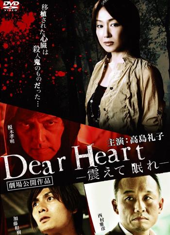 Dear Heart~震えて眠れ~