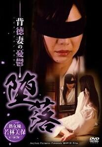 [DVD] 堕落 背徳妻の憂鬱