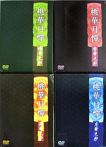 桃華月憚 豪華DVD-BOX