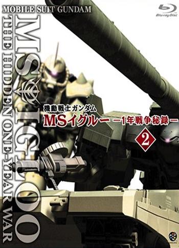機動戦士ガンダム MS IGLOO-1年戦争秘録-