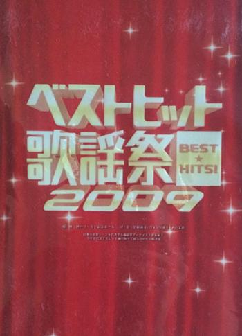 BEST HITS歌謡祭2009