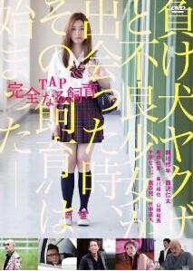 [DVD] TAP 完全なる飼育