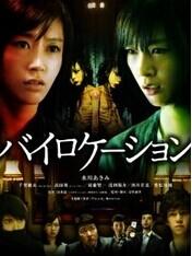[Blu-ray] バイロケーション