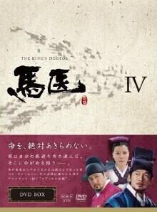 [DVD] 馬医 DVD-BOX 4