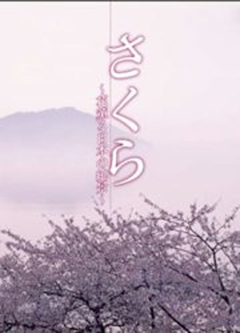 さくら~花薫る日本の絶景~