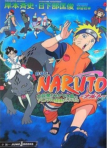 劇場版NARUTO-ナルト-大興奮!みかづき島のアニマル騒動だってばよ