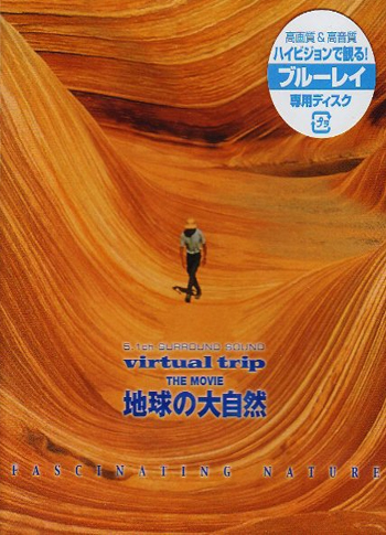 virtual trip THE MOVIE 地球の大自然 FASCINATING NATURE
