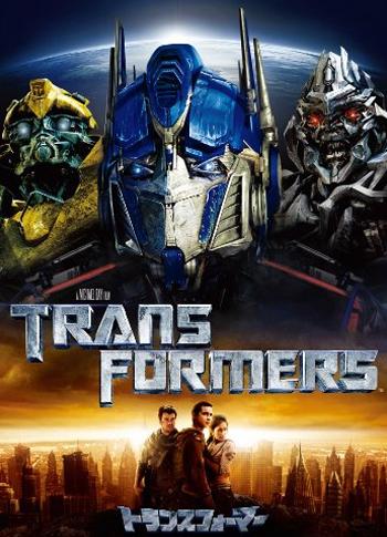 Transformersトランスフォーマー
