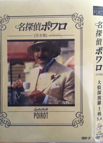 名探偵ポワロ[完全版]Vol.5-6