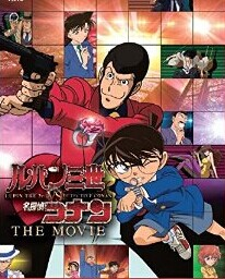 [Blu-ray] ルパン三世vs名探偵コナン THE MOVIE