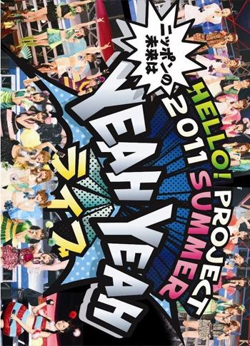 Hello! Project 2011 SUMMER ~ ニッポンの未来は YEAH YEAH ライブ