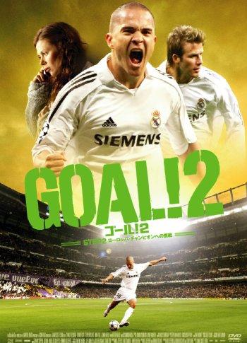 ゴール!2 GOAL!2 ヨーロッパ・チャンピオンへの挑戦