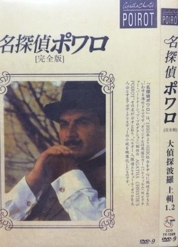 名探偵ポワロ[完全版]Vol.1-2