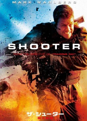 Shooter ザ・シューター