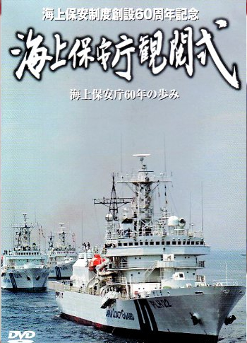 創設60周年記念 海上保安庁観閲式
