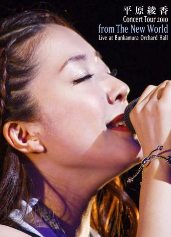 平原綾香 Concert Tour 2010~from The New World~ at Bunkamura オーチャードホール
