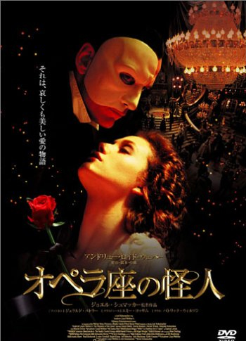 オペラ座の怪人The PHANTOM of the OPERA