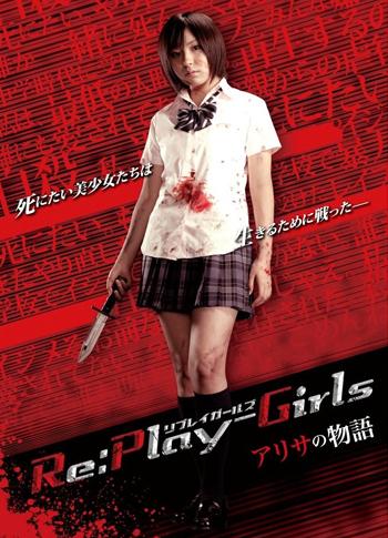 Re:play-Girls アリサの物語