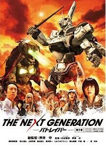 [DVD] THE NEXT GENERATION パトレイバー/第3章