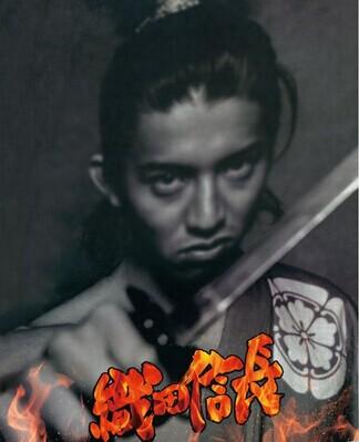 [DVD] 織田信長
