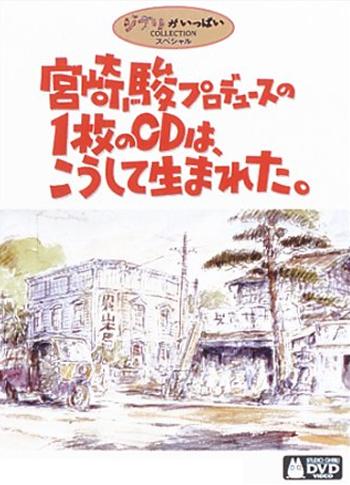 宮崎駿デュースの1枚のCDはこうして生まれた。