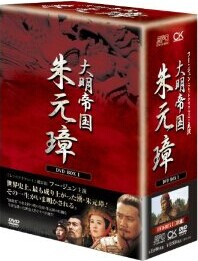 [DVD] -大明帝国- 朱元璋 DVD-BOX 1-3