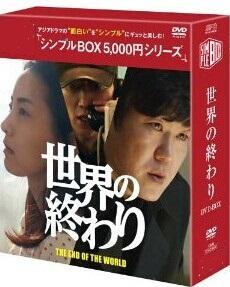 [DVD] 世界の終わり DVD-BOX