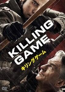 [DVD] キリングゲーム