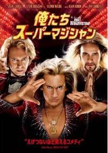[DVD] 俺たちスーパーマジシャン