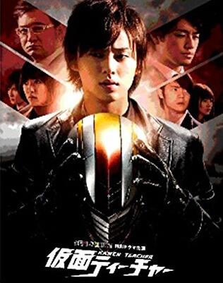 [DVD] 仮面ティーチャー 2014