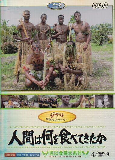[DVD] 人間は何を食べてきたか ~食と文明の世界像~
