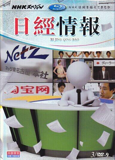 [DVD] 日経情報