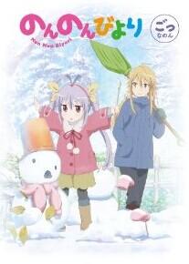 [Blu-ray] のんのんびより 第5巻