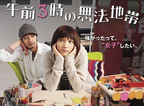 [DVD] 午前3時の無法地帯