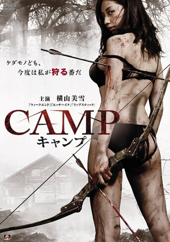 [DVD] CAMP キャンプ