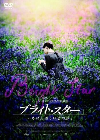 [DVD] ブライト・スター いちばん美しい恋の詩うた