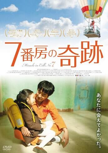 [DVD] 7番房の奇跡