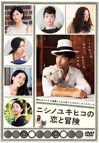 [DVD] ニシノユキヒコの恋と冒険