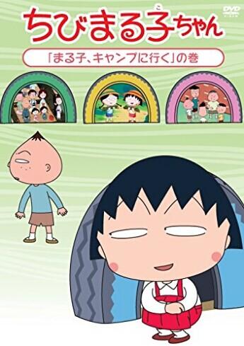 [DVD] ちびまる子ちゃん 「まる子、キャンプに行く」の巻