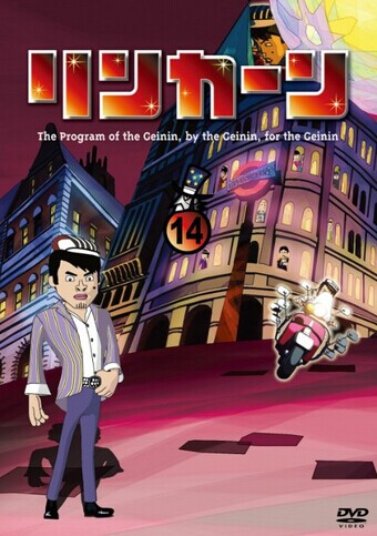 [DVD] リンカーンDVD 14