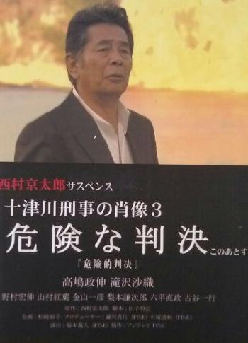 十津川刑事の肖像3 危険な判決
